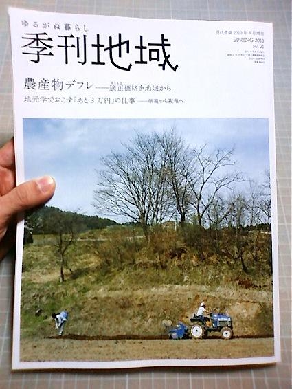 「季刊地域」2010 No.01 _b0136144_215211.jpg