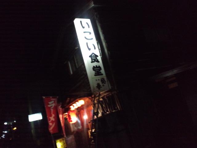 ラスト☆いこい食堂_c0151965_11185598.jpg