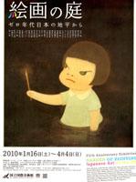 『絵画の庭』_c0214605_18331751.jpg