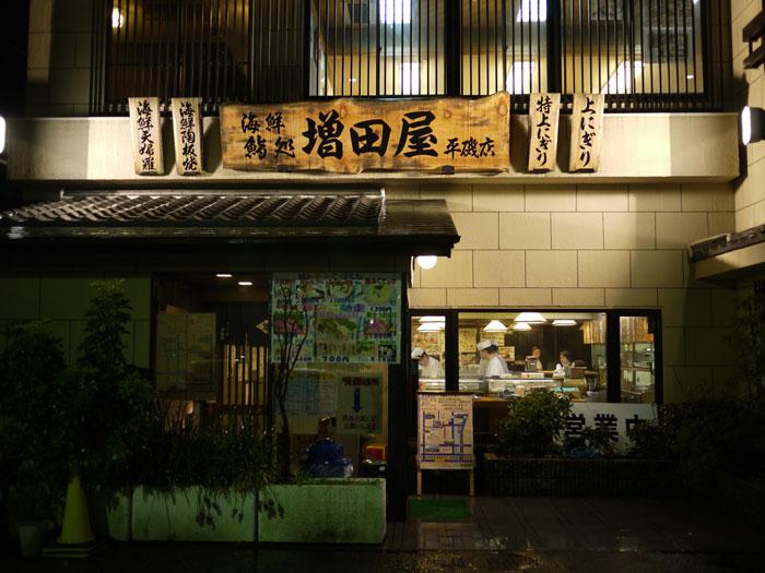 鮨の増田屋 平磯店 @ 垂水_e0024756_1211158.jpg