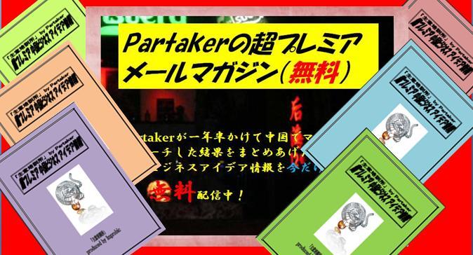 Partaker 特別無料レポートプレゼント_b0183063_14353048.jpg