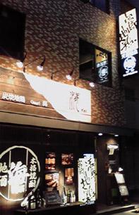宮崎地鶏と美味しいお魚料理の店「海(kai)」@大森_b0051666_11222337.jpg