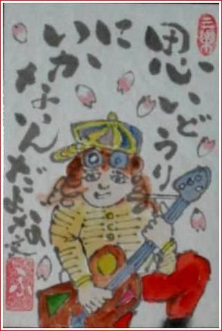 絵 手 紙 ( ロックンロール ) 530_b0104092_16162735.jpg