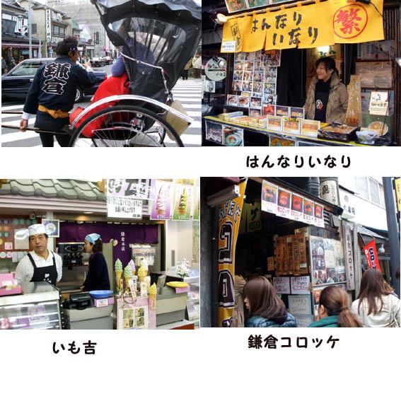 鎌倉へ プチ旅5_f0019498_15451645.jpg