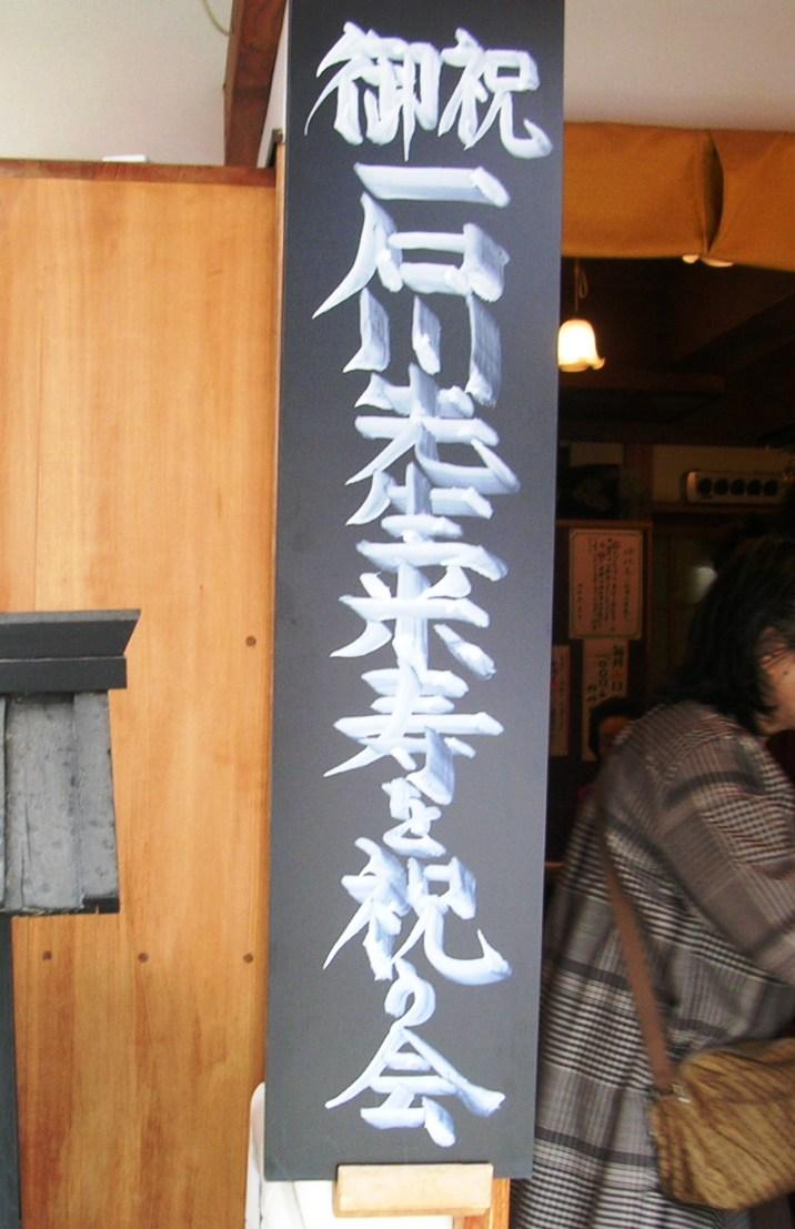 米寿のお祝いを_e0094102_18501064.jpg
