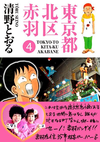 amazon:東京都北区赤羽 4