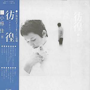 小椋佳 全シングル&アルバム 1_d0022648_161662.jpg