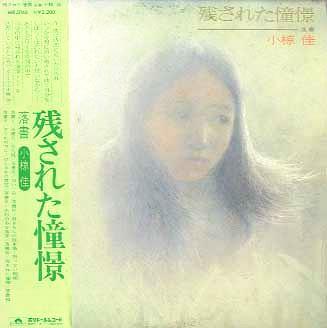 小椋佳 全シングル&アルバム 1_d0022648_18435248.jpg