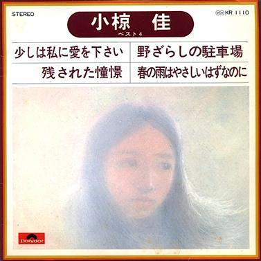小椋佳 全シングル&アルバム 1_d0022648_2022368.jpg