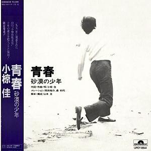 小椋佳 全シングル&アルバム 1_d0022648_2332739.jpg