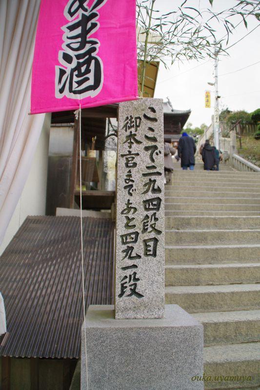 香川県・金毘羅さん_a0157263_10231.jpg