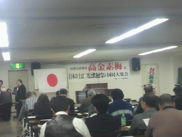 四月四日 『高金素梅に日本の土は二度と踏ませない』國民大集會 參加_a0165993_22254525.jpg