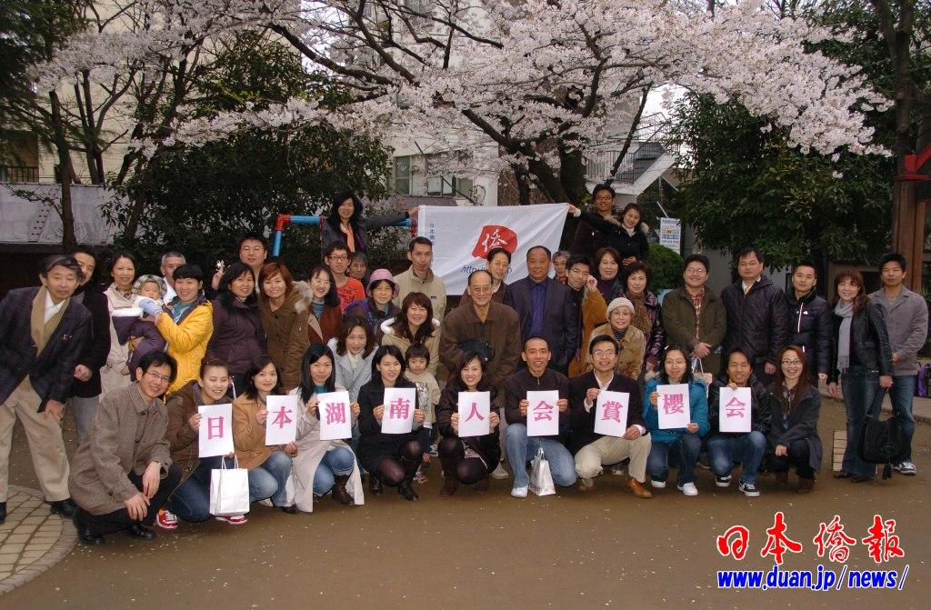 日本湖南人会举办日中友好赏樱会_d0027795_19153641.jpg