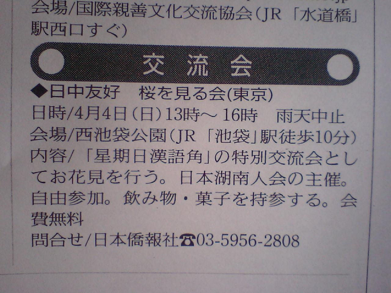 日本湖南人会主催の日中友好花見の案内 日中友好協会機関紙に_d0027795_983117.jpg