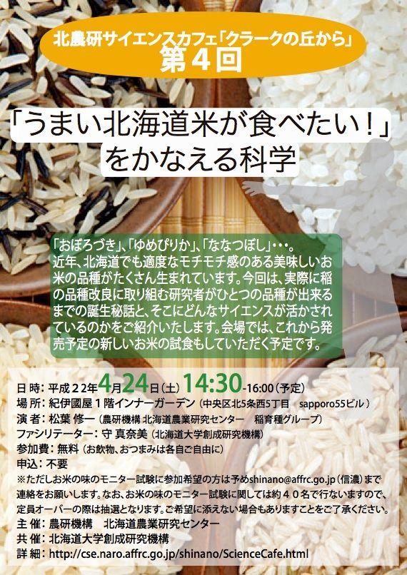 「うまい北海道米が食べたい!」をかなえる科学_c0025115_1641896.jpg