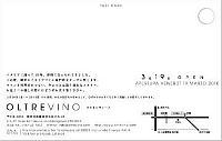 OLTREVINO_a0112221_15385075.jpg
