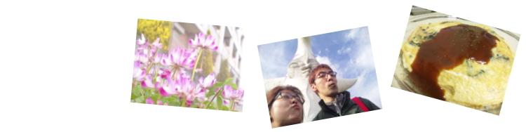 蓮華草、おバカ夫婦、オムライス