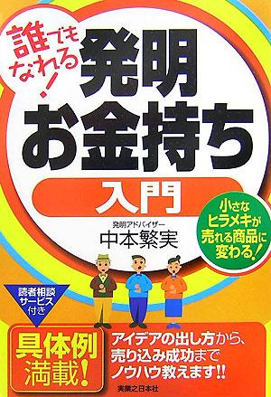 発明_e0192740_13494938.jpg