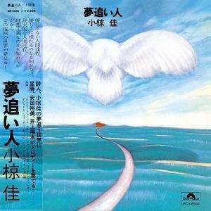 小椋佳 全シングル&アルバム 1_d0022648_12115922.jpg
