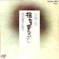 小椋佳 全シングル&アルバム 1_d0022648_12245076.jpg