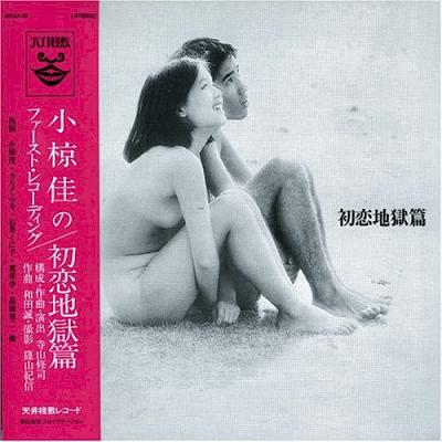 小椋佳 全シングル&アルバム 1_d0022648_1484854.jpg