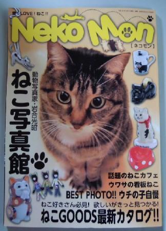 Neko-Mon_d0057858_151865.jpg