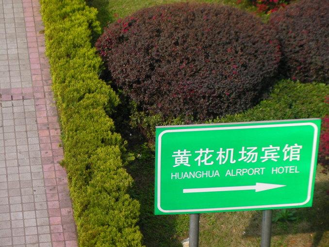 中国での起業_b0183063_9563316.jpg