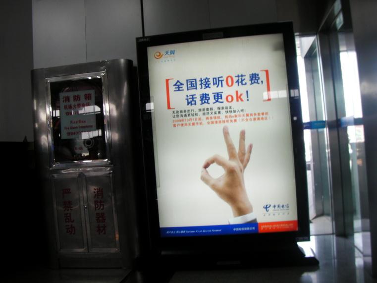 中国での起業_b0183063_9564328.jpg