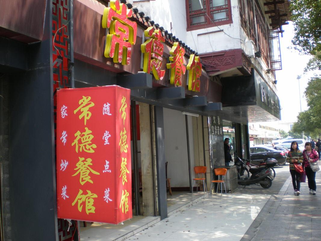 中国での起業_b0183063_957370.jpg