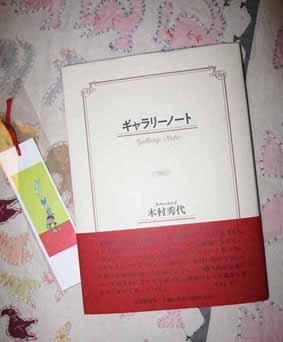 『ギャラリーノート』出版記念_a0162182_15295939.jpg
