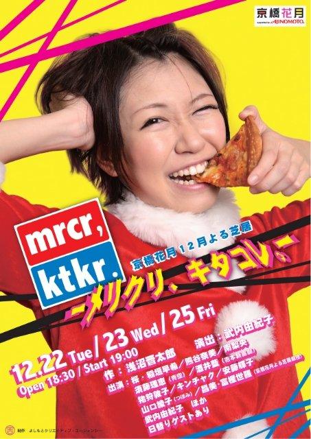よしもとべっぴんランキング2010...