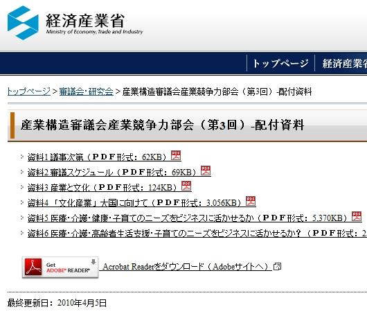 文化産業を21世紀の日本のリーディング産業に!_b0007805_801788.jpg