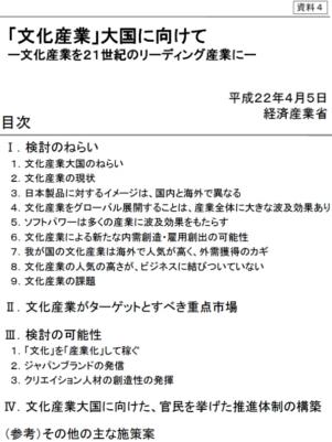 文化産業を21世紀の日本のリーディング産業に!_b0007805_9265436.jpg