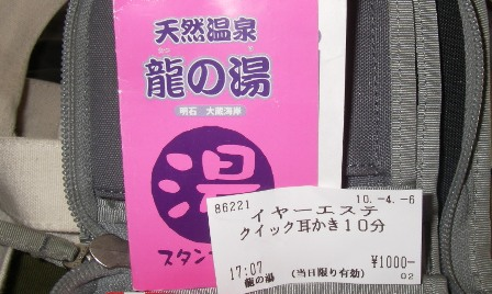 10.04.06(火) 六甲ハイキング_a0062810_21302138.jpg