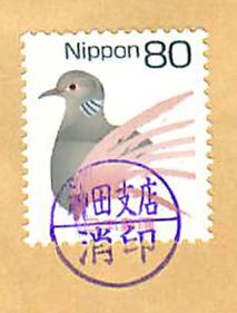 通常郵便物の配達局消印 : 湧雲 ...