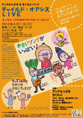 4月11日にコンサート_a0089420_1401196.jpg