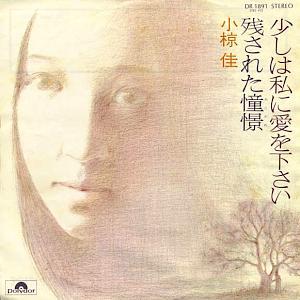 小椋佳 全シングル&アルバム 1_d0022648_0533367.jpg