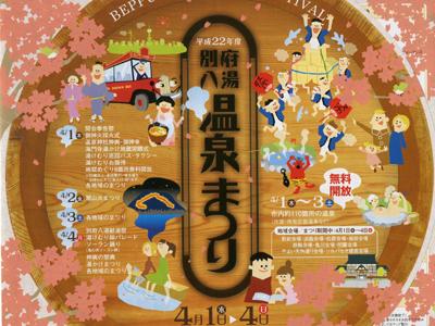 別府八湯温泉祭り : 大分県、別...