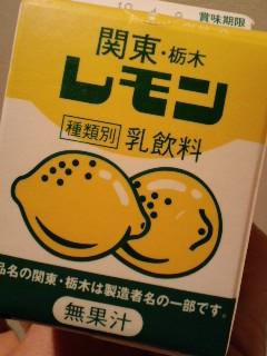 レモン牛乳。_d0137764_11571972.jpg