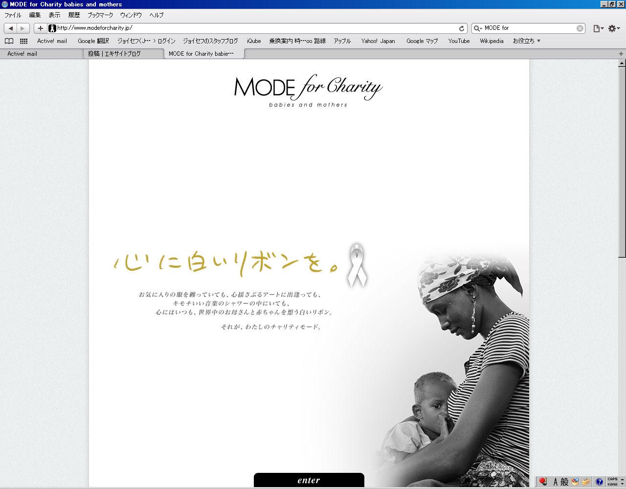 MODE for Charity ウェブサイトリニューアル!!_c0212972_10434973.jpg