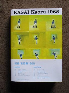 『KASAI kaoru 1968』_b0141474_2373264.jpg