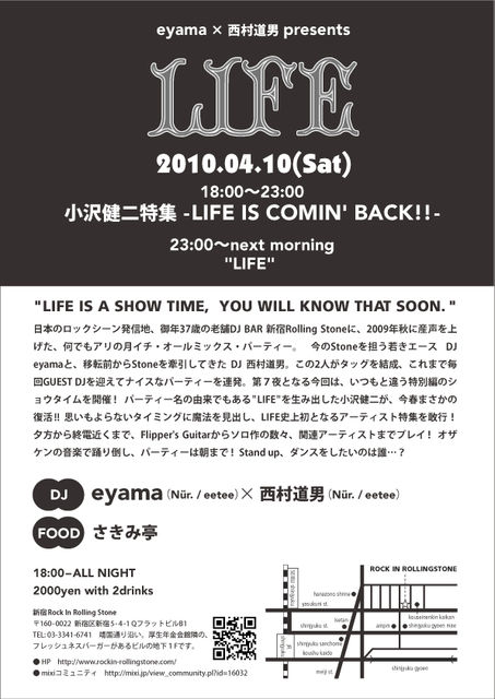 ""\""""LIFE""""+小沢健二特集 -LIFE IS COMIN' BACK!!-@新宿Rolling Stone_e0153779_1705648.jpg""453|640|?|en|2|94d713d0726a03a8a7c05832bc94e2eb|False|UNLIKELY|0.3399501144886017