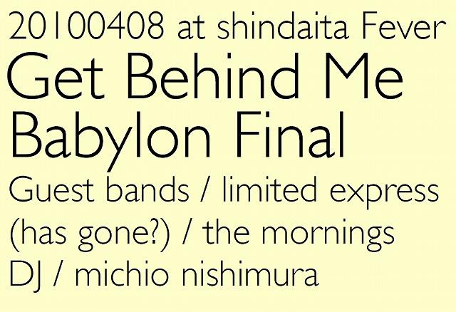 SuiseiNoboAz 1st album「Get Behind Me Babylon」release tour FINAL_e0153779_19144995.jpg