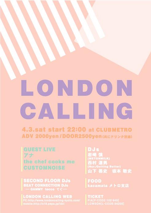 LONDON CALLING_e0153779_2095683.jpg