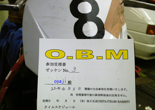 11日はOBMです。_a0047491_17181218.jpg