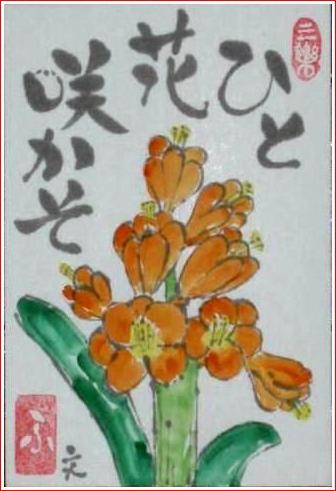 絵 手 紙 ( 君子ラン ) 531_b0104092_1320298.jpg