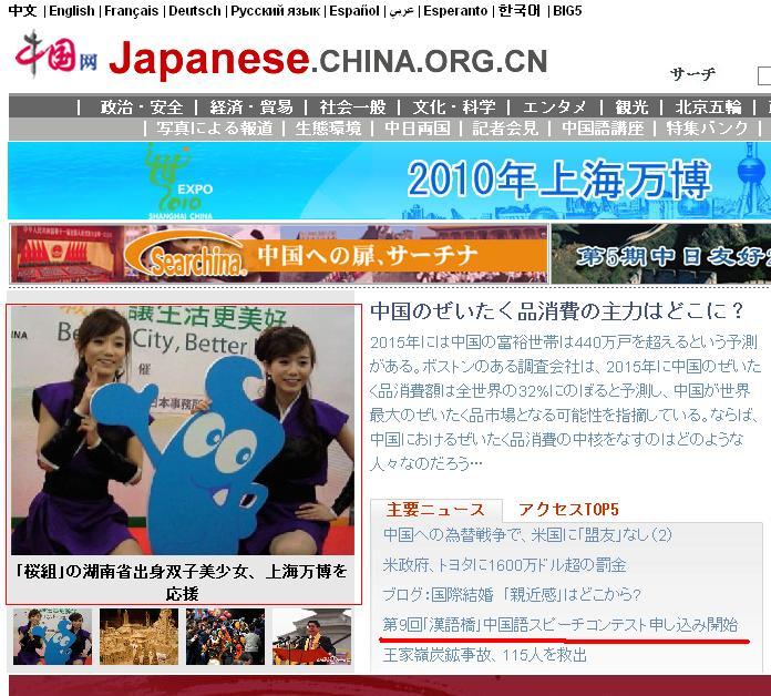 湖南省出身の双子美人に関する写真と記事 チャイナネットトップに_d0027795_17245732.jpg