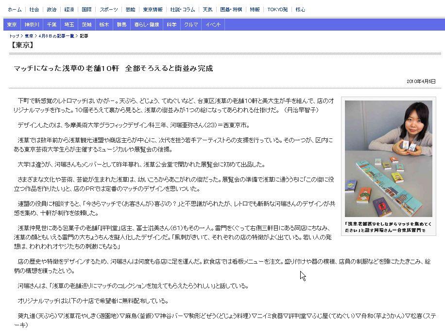 レトロマッチ_f0052110_11242414.jpg