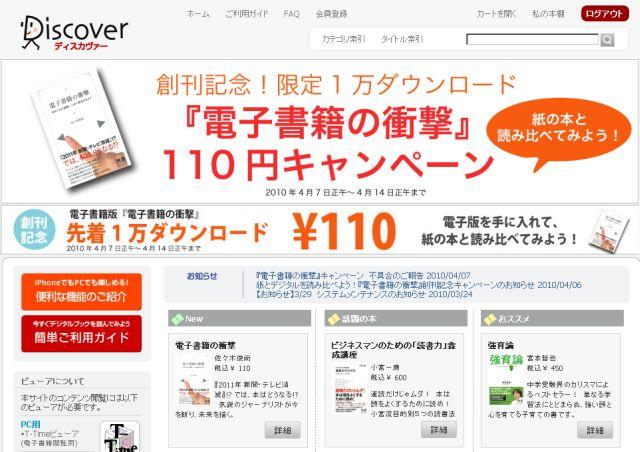 電子ブック「電子書籍の衝撃」購入顛末記_c0025115_20155978.jpg