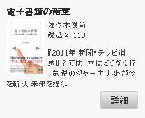電子ブック「電子書籍の衝撃」購入顛末記_c0025115_20181779.jpg